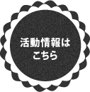 イベント開催決定!11月12日
